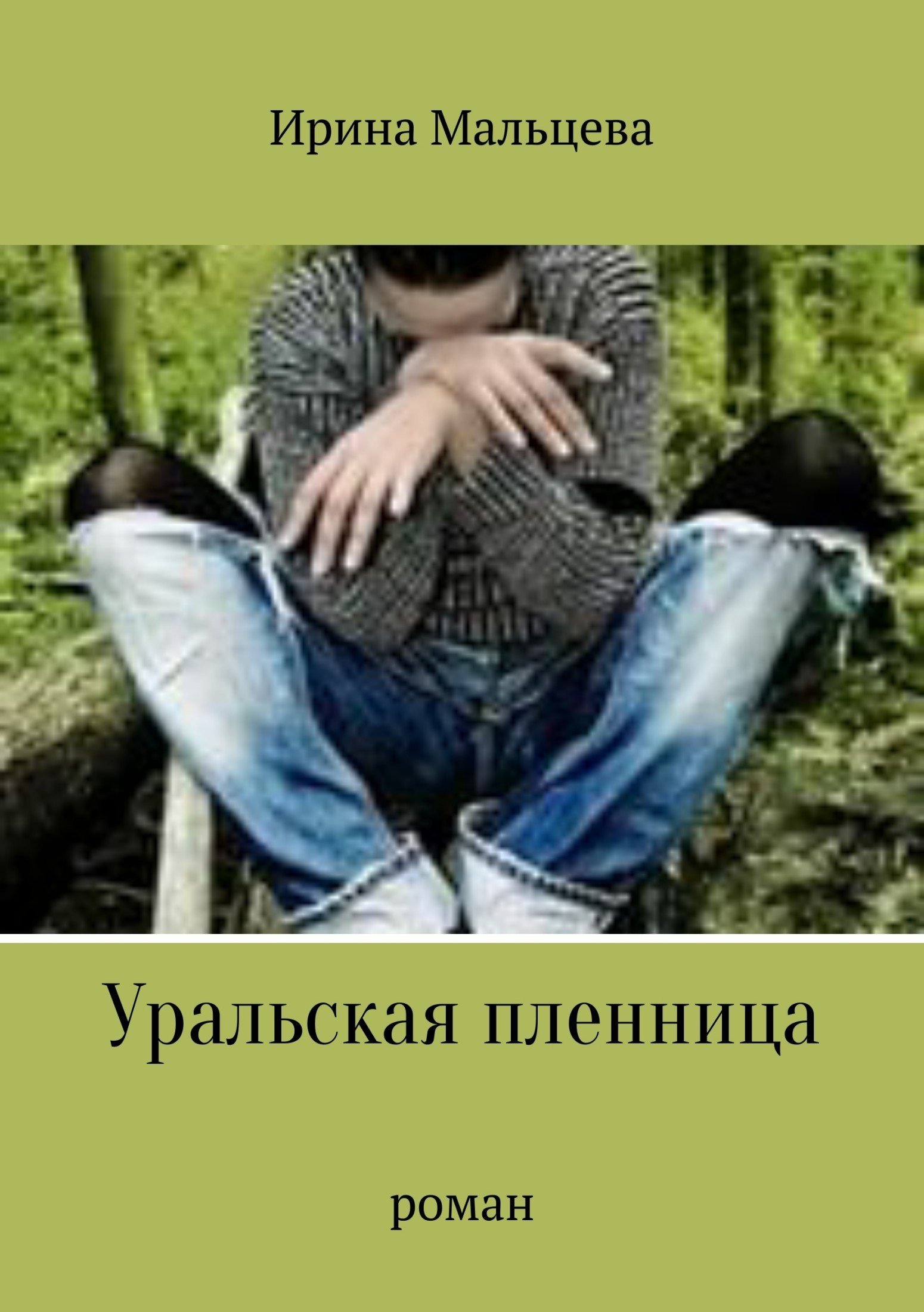 Ирина Николаевна Мальцева Уральская пленница футболка только вертолетом