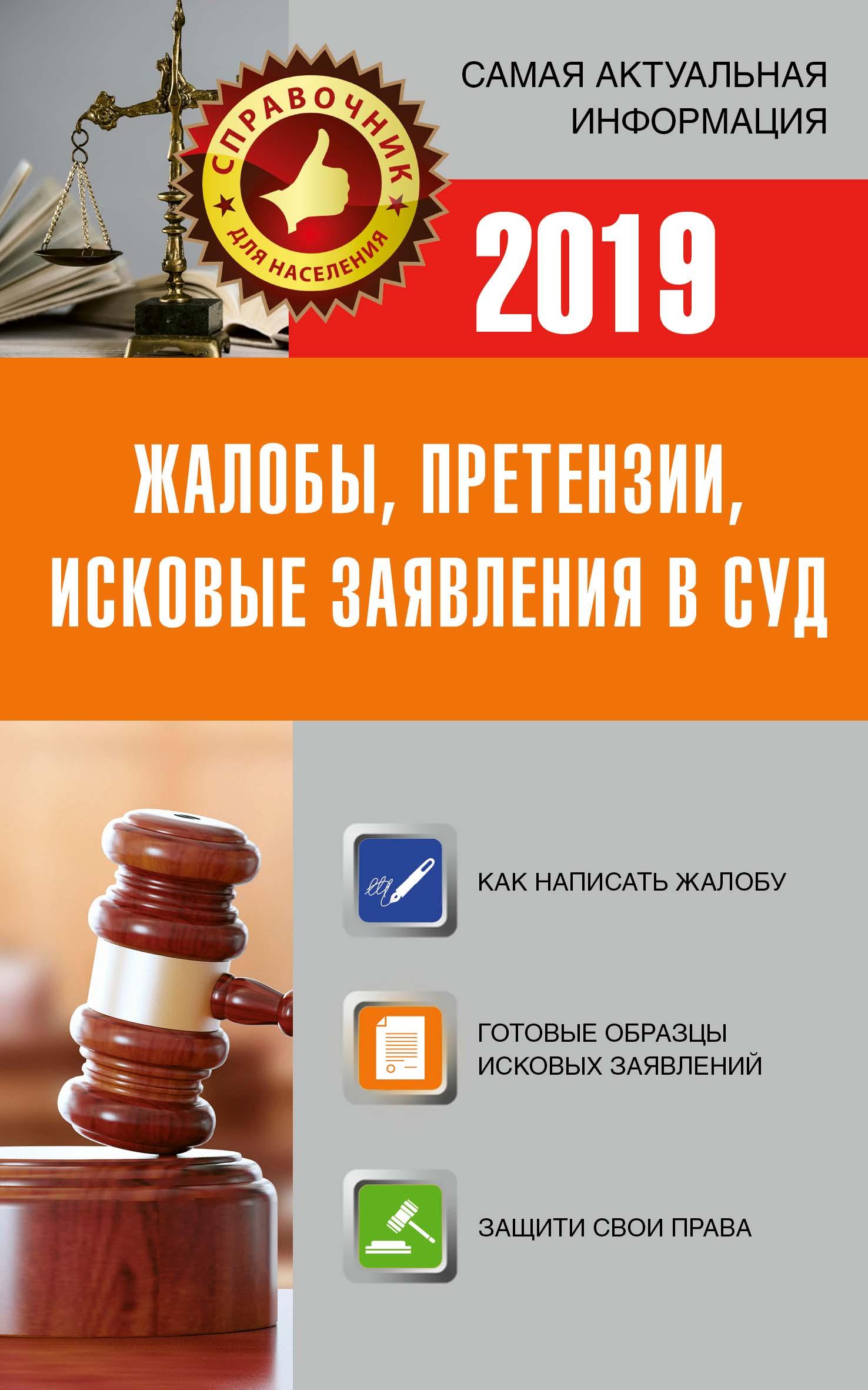 цена на Отсутствует Жалобы, претензии, исковые заявления в суд c образцами заявлений 2019