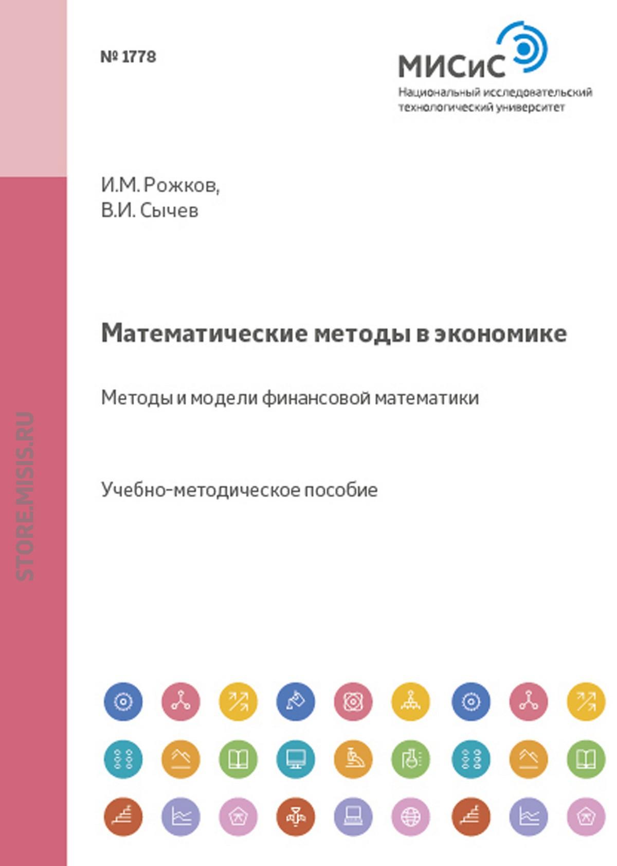 цена И. М. Рожков Математические методы в экономике. Методы и модели финансовой математики