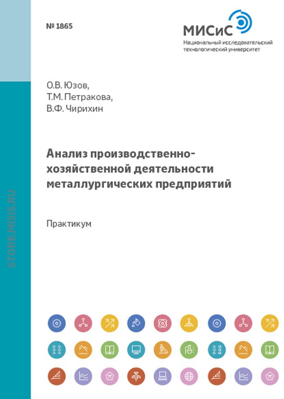 Валерий Чирихин Анализ производственно-хозяйственной деятельности металлургических предприятий все цены