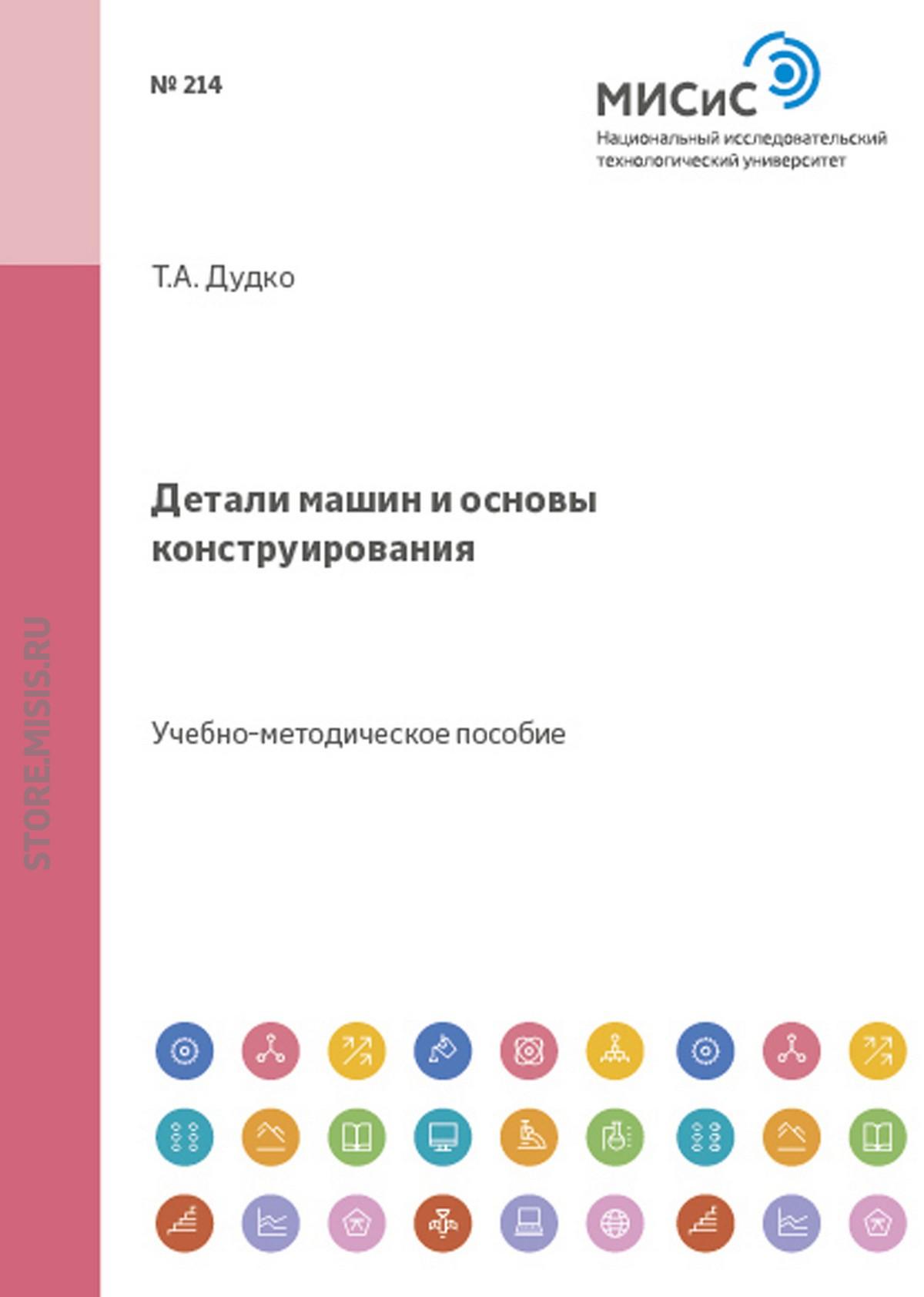 Татьяна Дудко Детали машин и основы конструирования