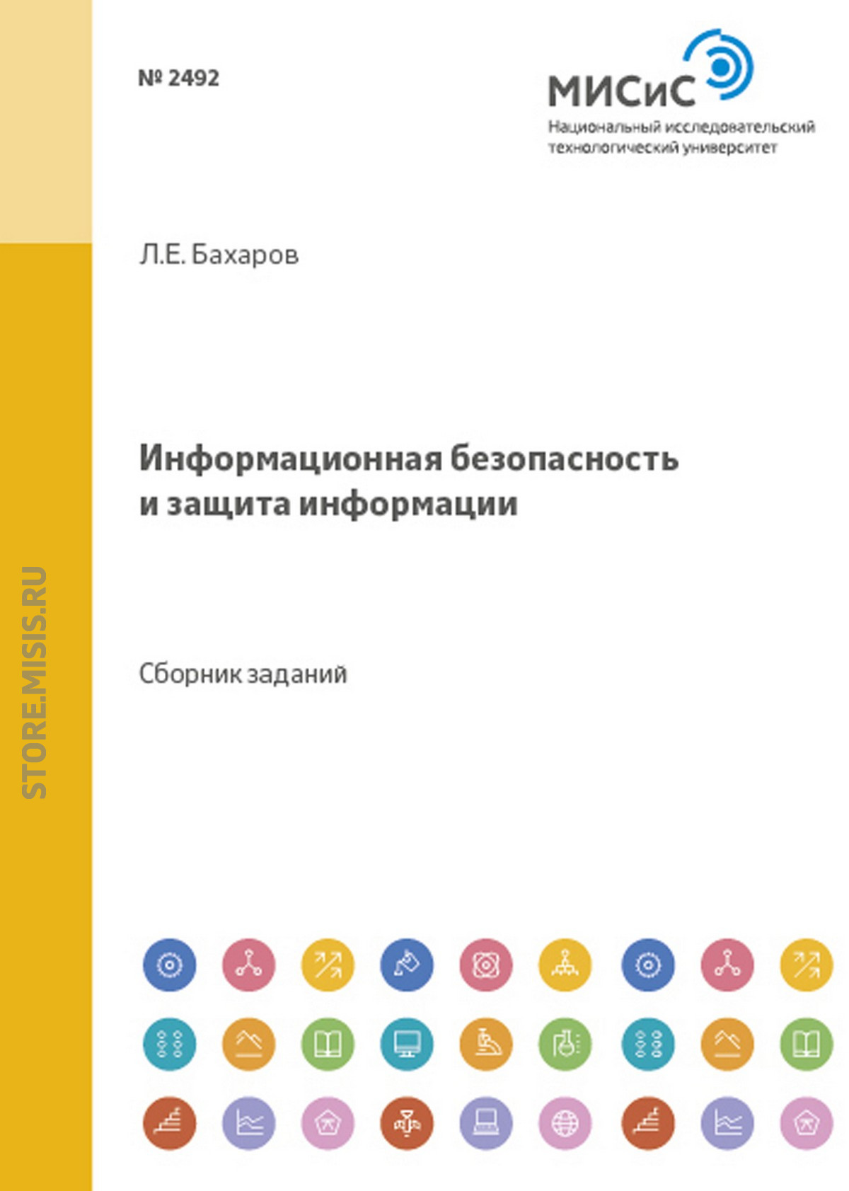 Л. Е. Бахаров Информационная безопасность и защита информации информационные технологии и вычислительные системы 3 2015