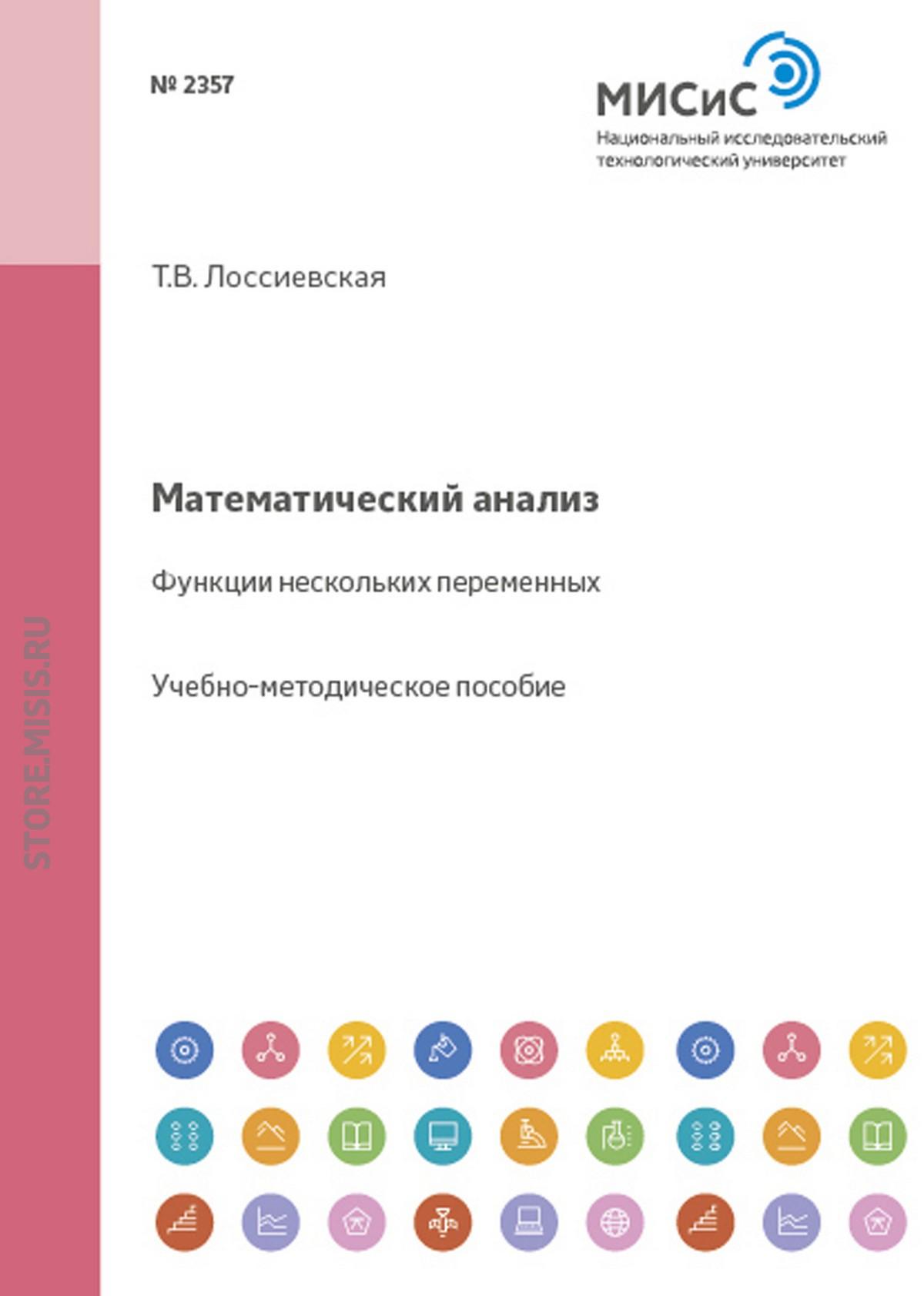 Татьяна Лоссиевская Математический анализ. Функции нескольких переменных