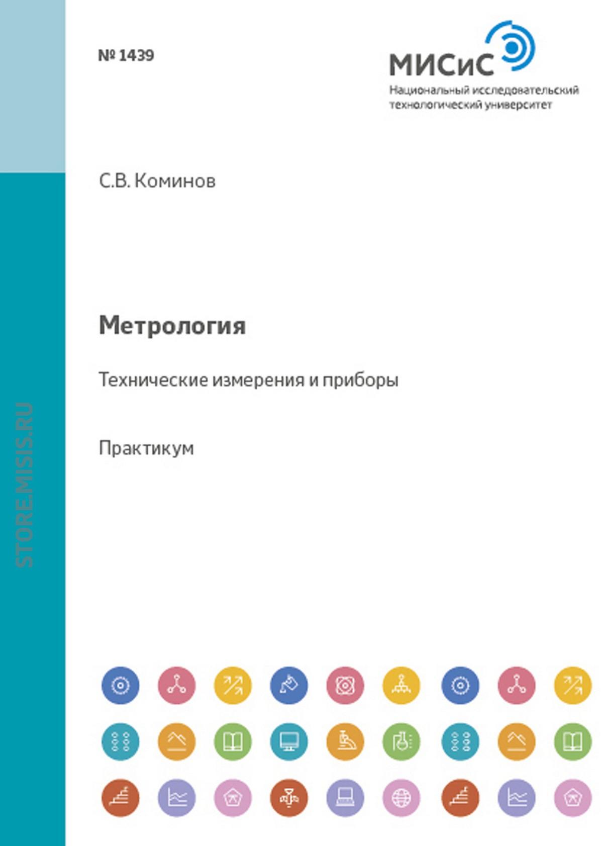 Сергей Коминов Метрология. Технические измерения и приборы