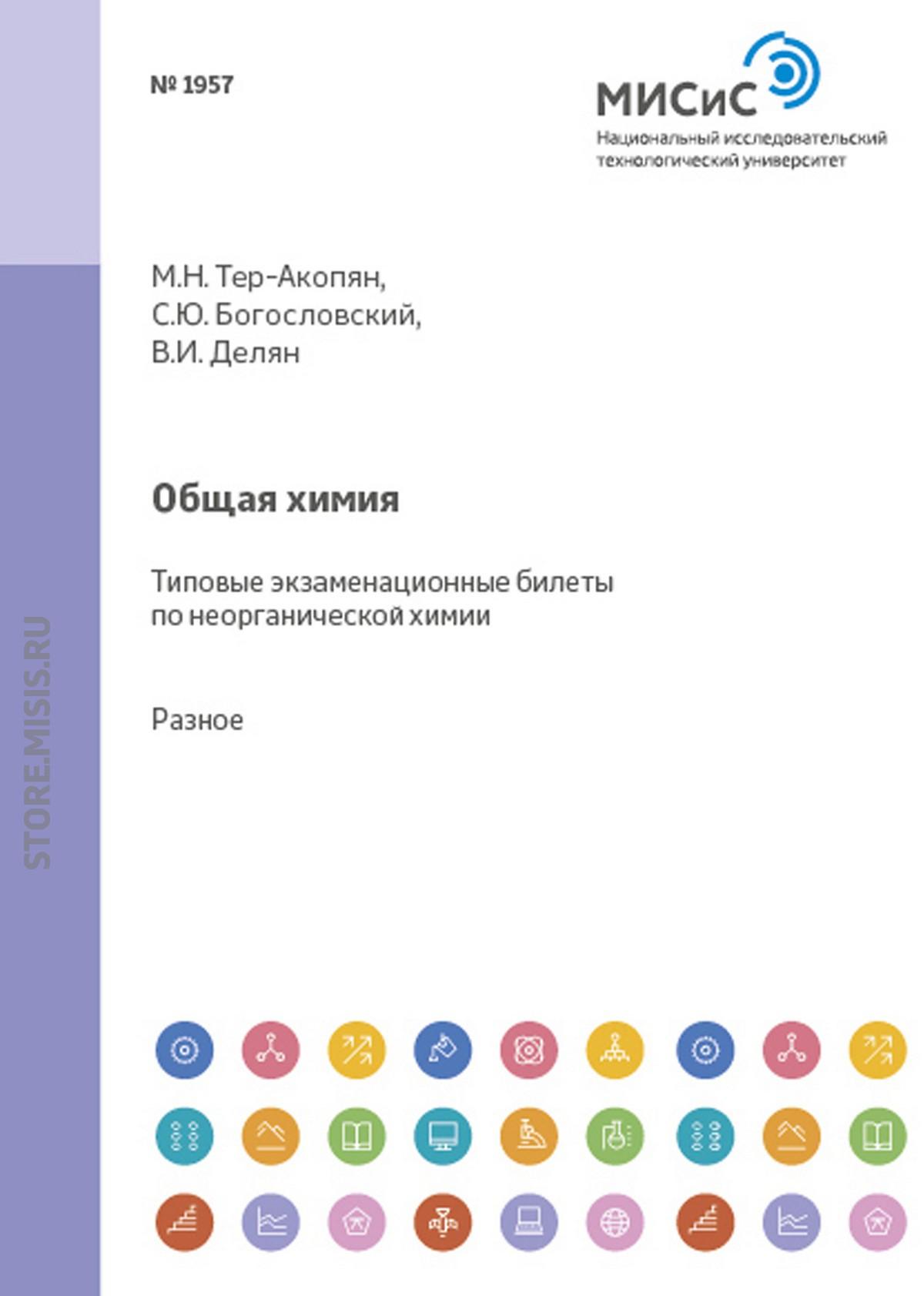 С. В. Стаханова Общая химия. Типовые экзаменационные ы по неорганической химии