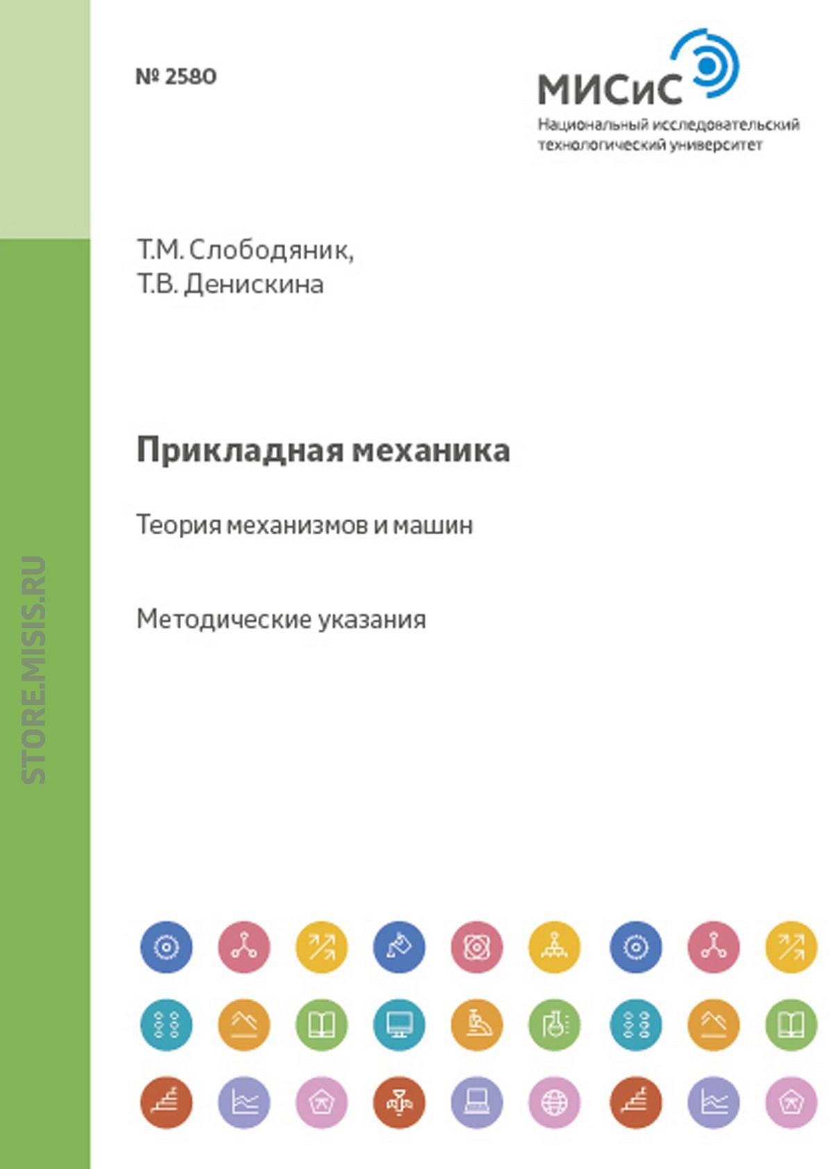 Татьяна Денискина Прикладная механика. Теория механизмов и машин