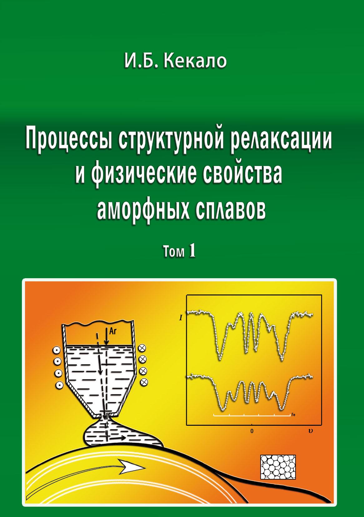 купить Игорь Кекало Процессы структурной релаксации и физические свойства аморфных сплавов. Том 1 онлайн