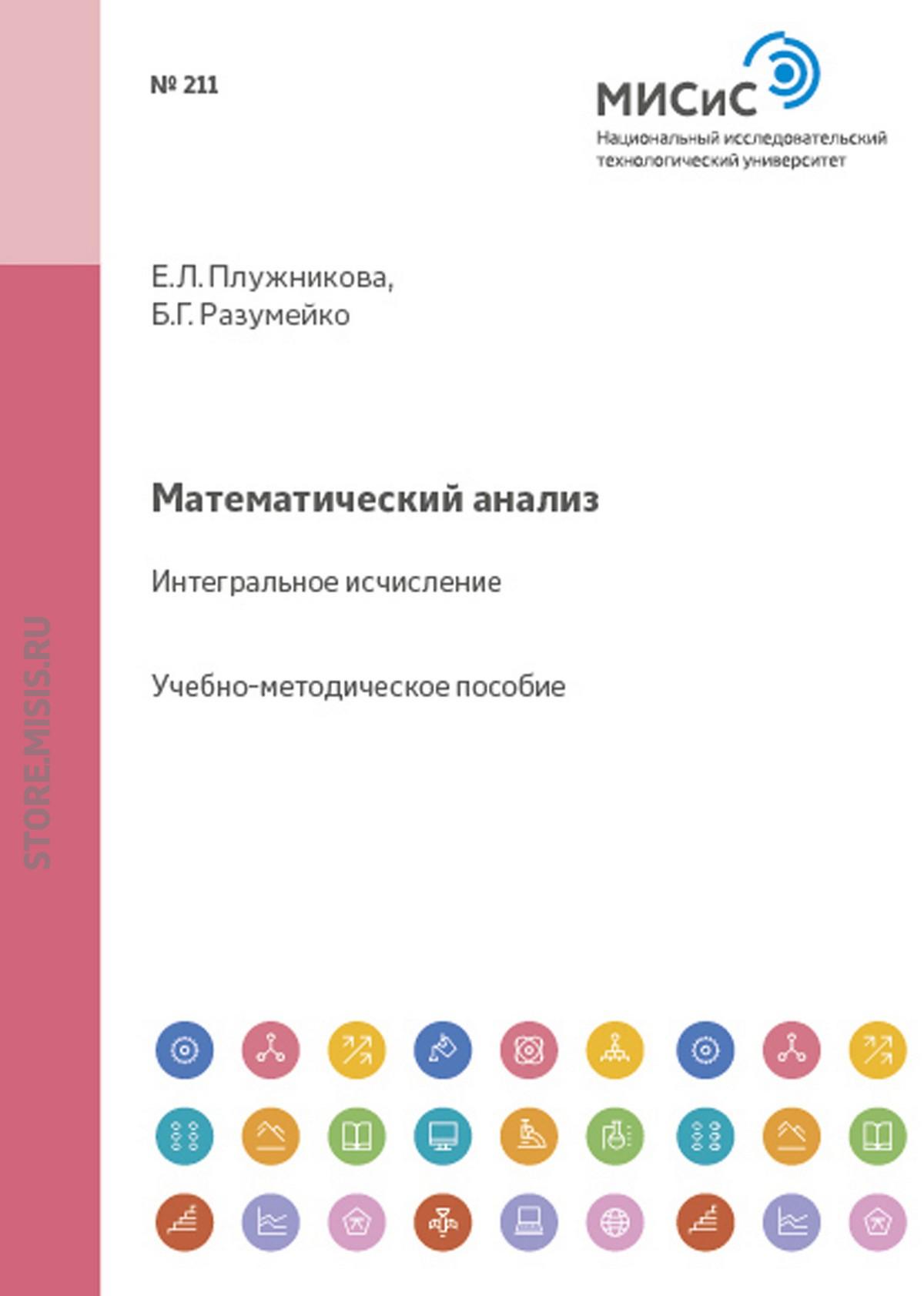 Е. Л. Плужникова Математический анализ. Интегральное исчисление