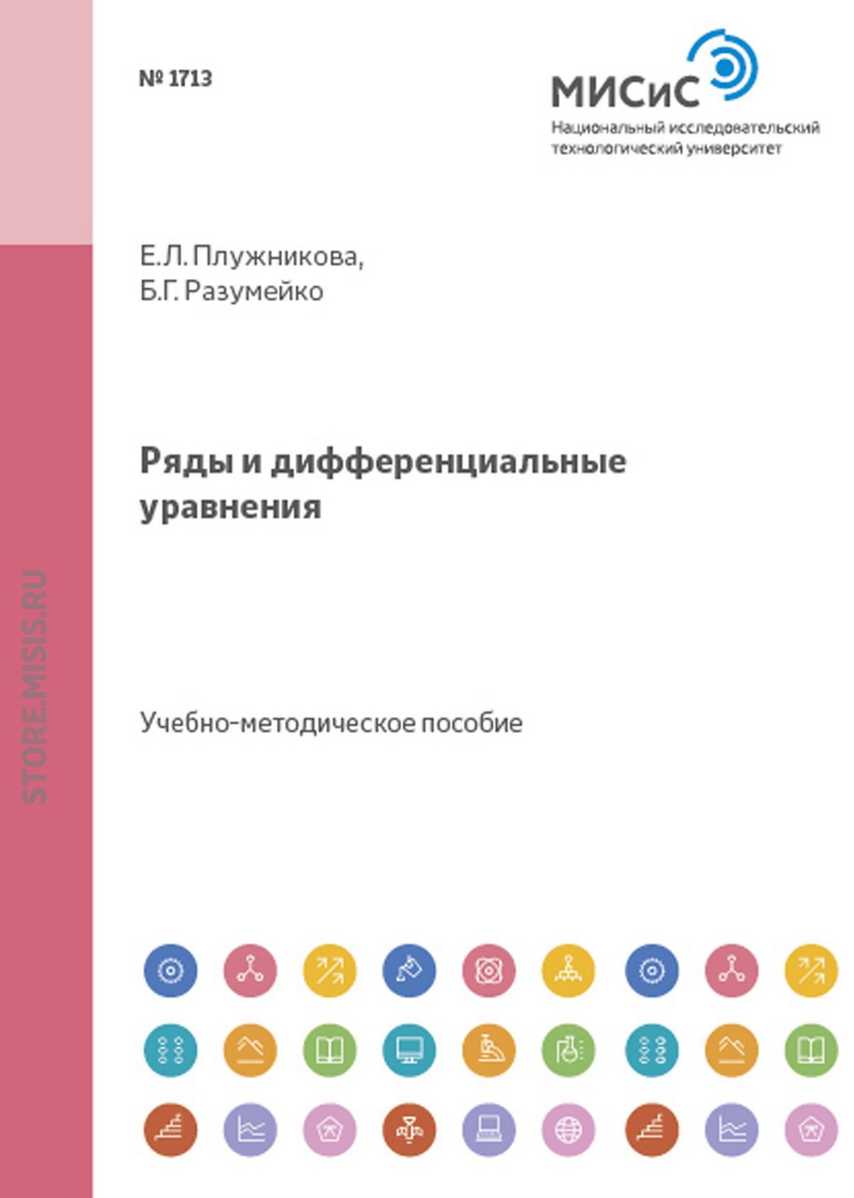 Е. Л. Плужникова Ряды и дифференциальные уравнения татьяна владимировна муратова дифференциальные уравнения