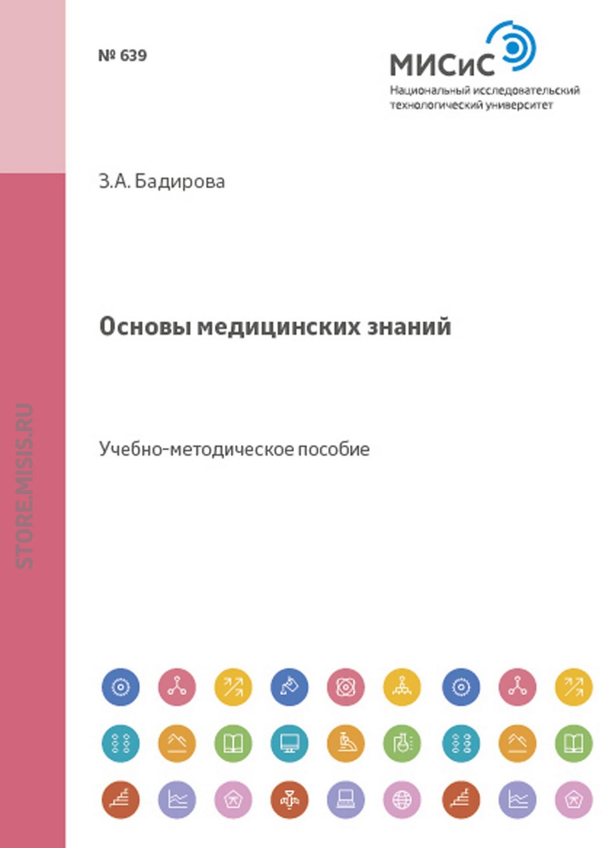 Земфира Бадирова Основы медицинских знаний
