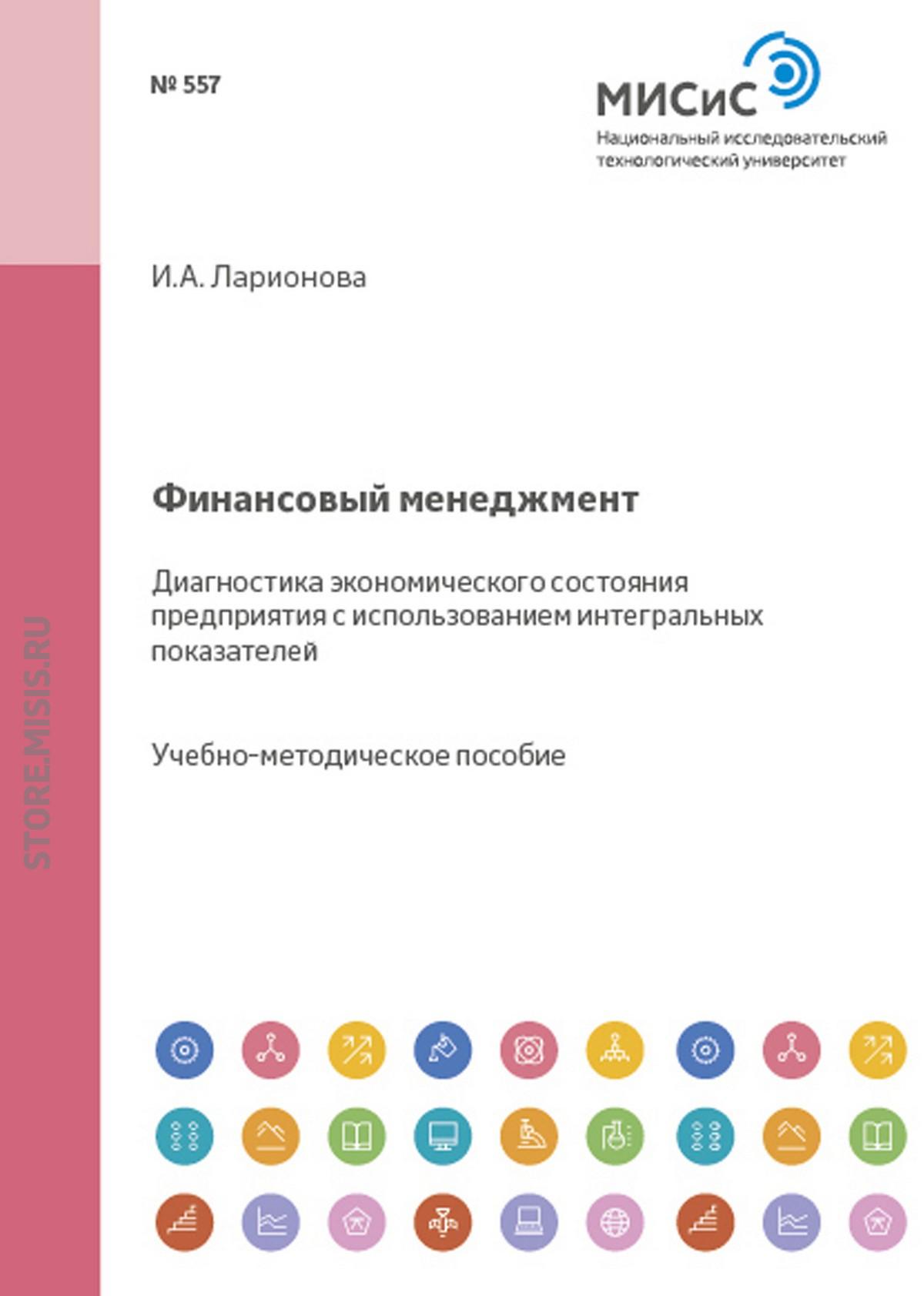 Н.Г. Коржуков Неорганическая химия с в стаханова общая химия типовые экзаменационные билеты по неорганической химии