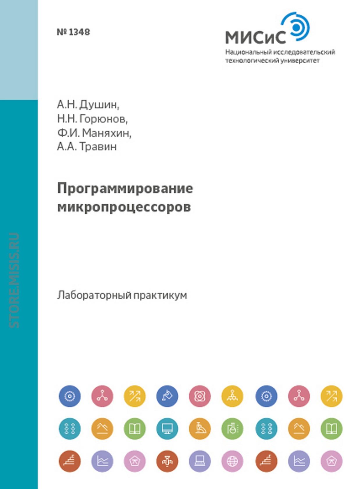 Андрей Душин Программирование микропроцессоров