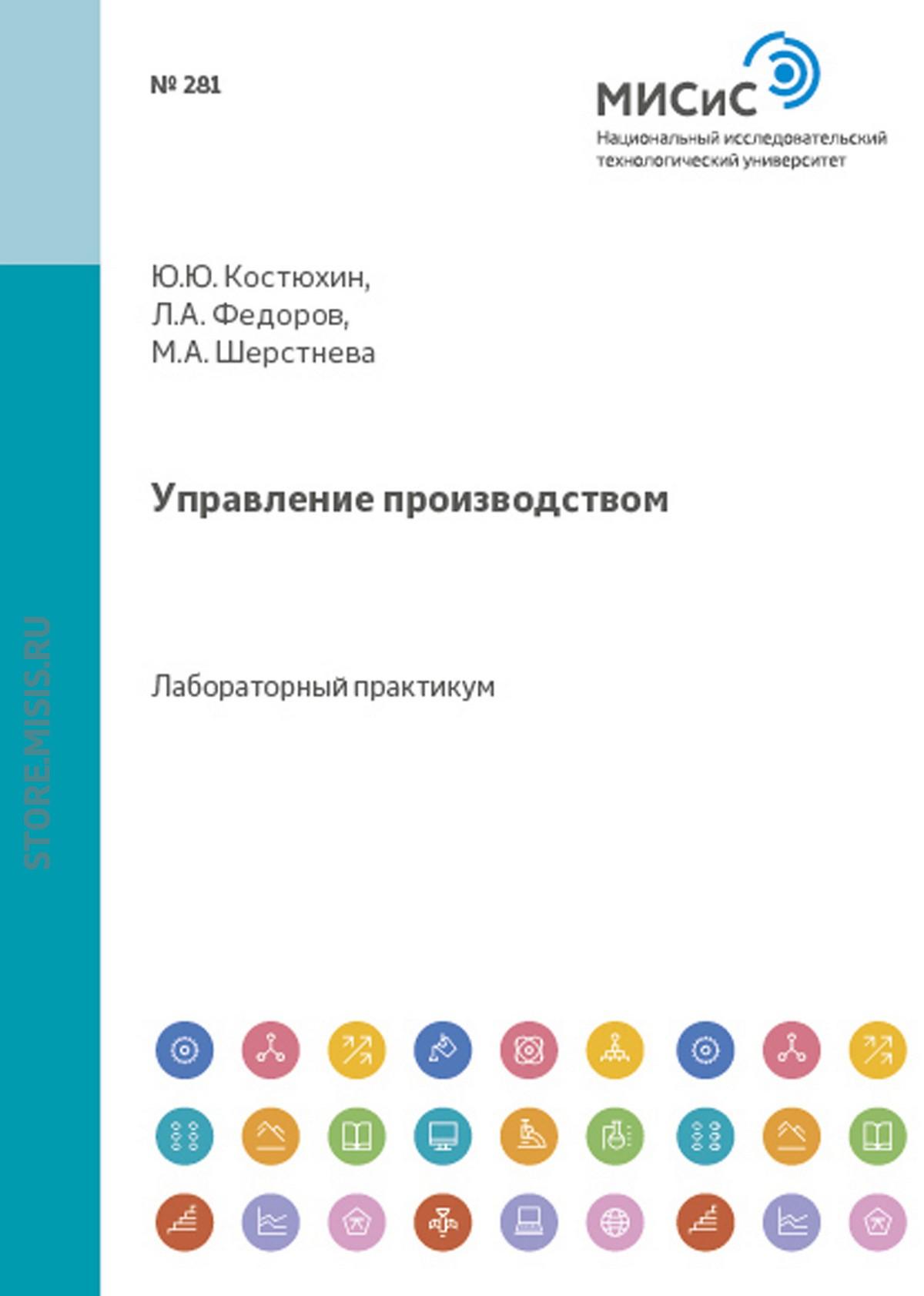 Лев Александрович Фёдоров Управление производством управление производством на базе стандарта mrp ii