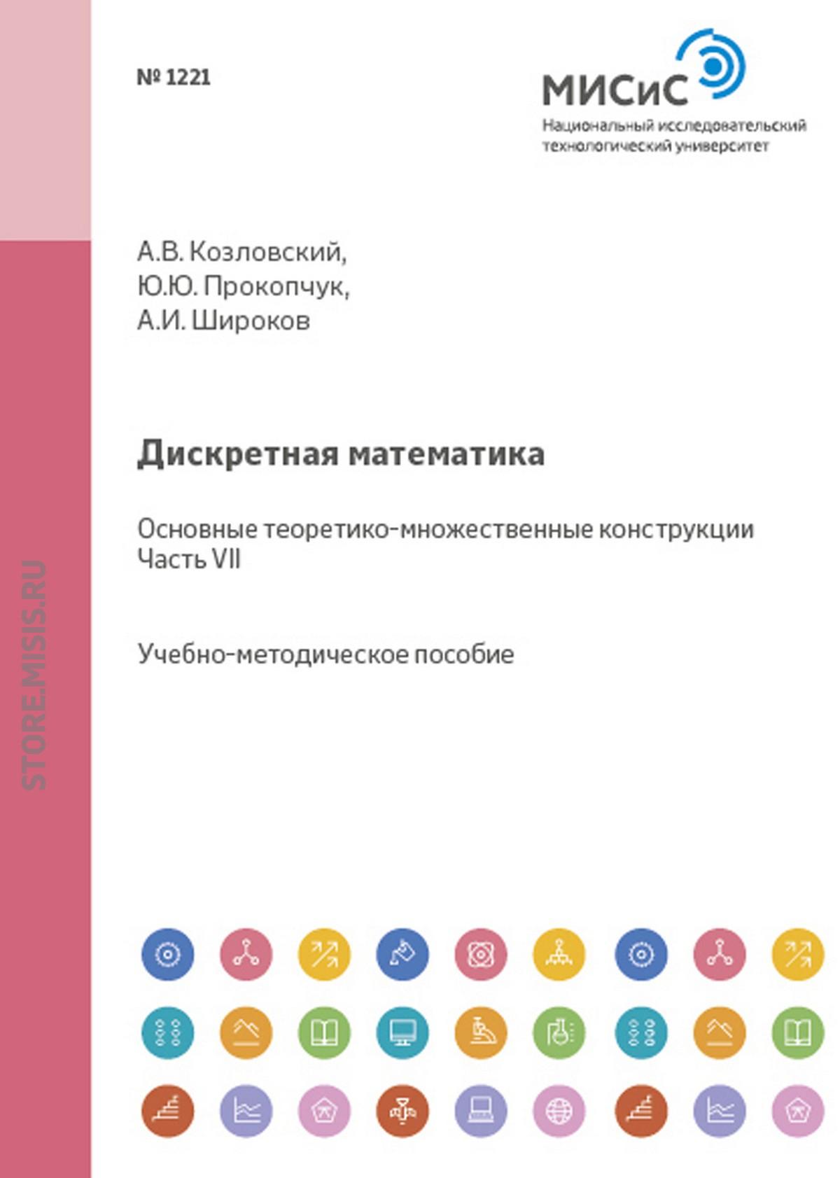А. И. Широков Дискретная математика. Основные теоретико-множественные конструкции. Часть VII цена