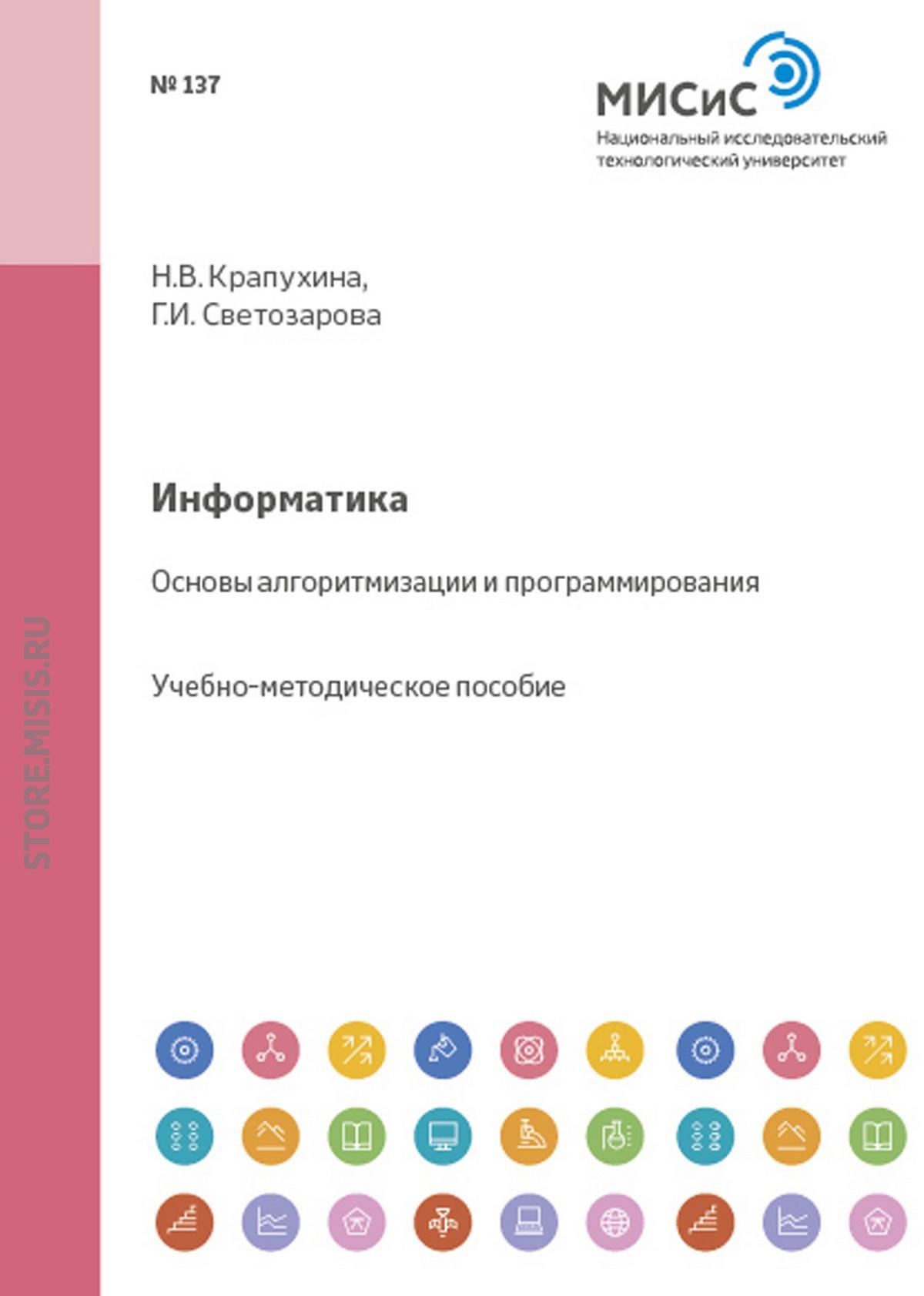 Галина Светозарова Информатика. Основы алгоритмизации и программирования цена
