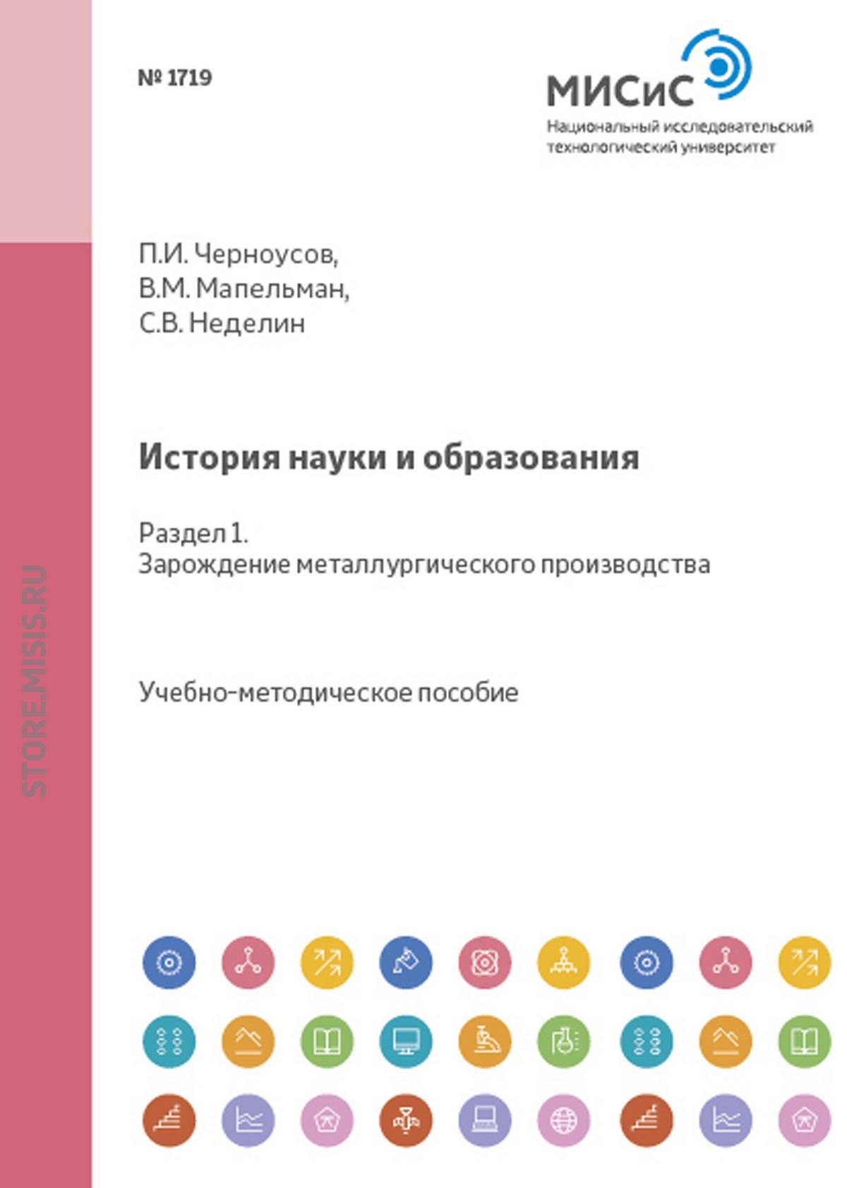 Сергей Неделин История науки и образования. Раздел 1. Зарождение металлургического производства