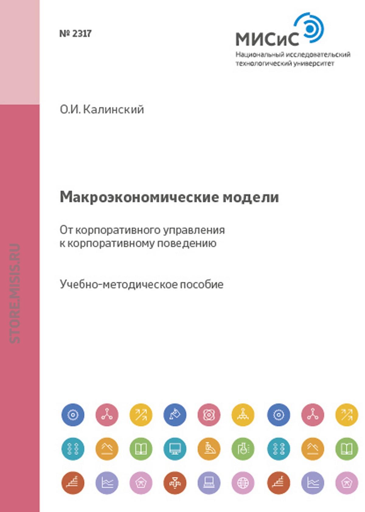 О. И. Калинский Макроэкономические модели. От корпоративного управления к корпоративному поведению защита чести достоинства и деловой репутации