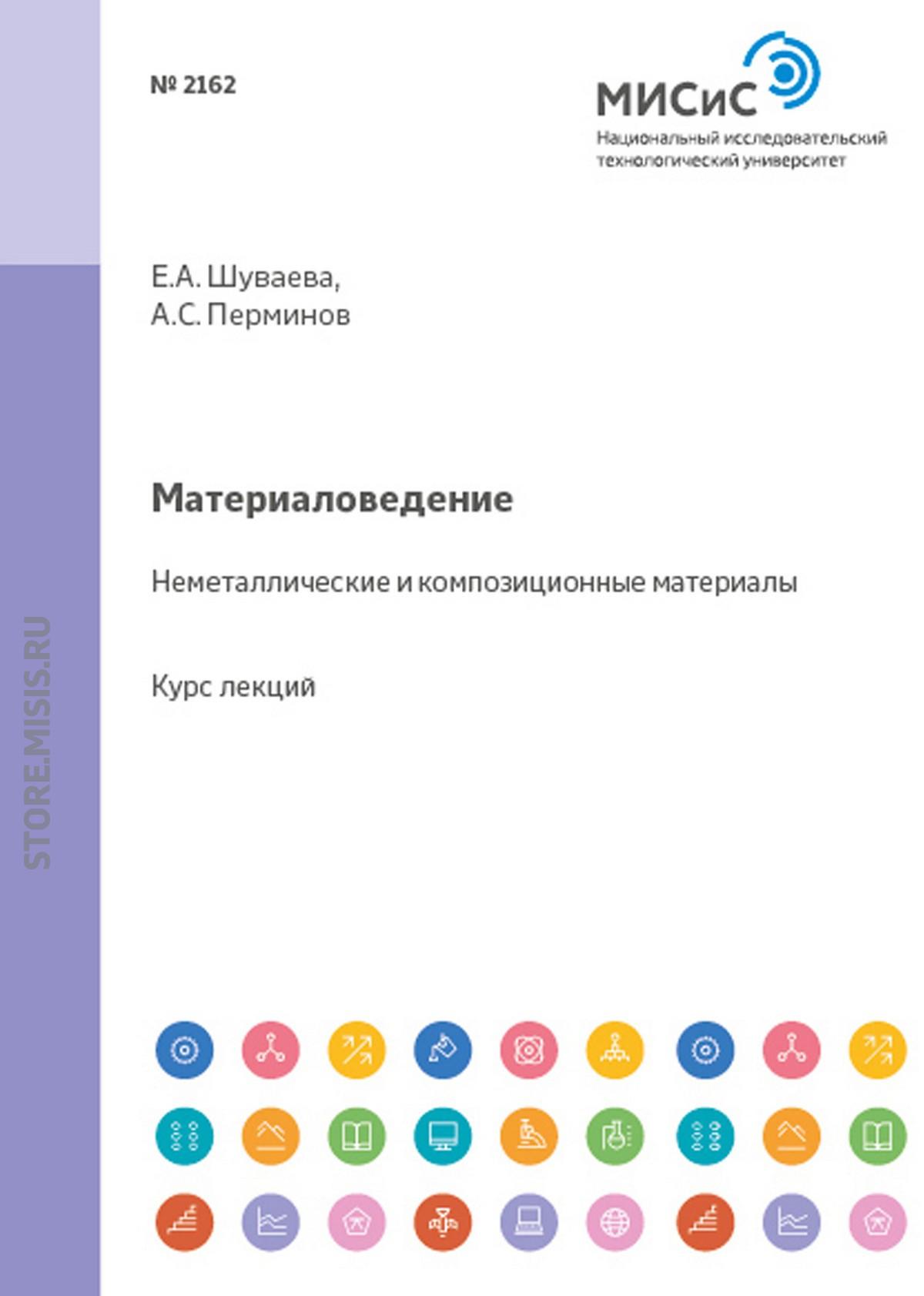Евгения Шуваева Материаловедение. Неметаллические и композиционные материалы в д чмырь материаловедение для маляров