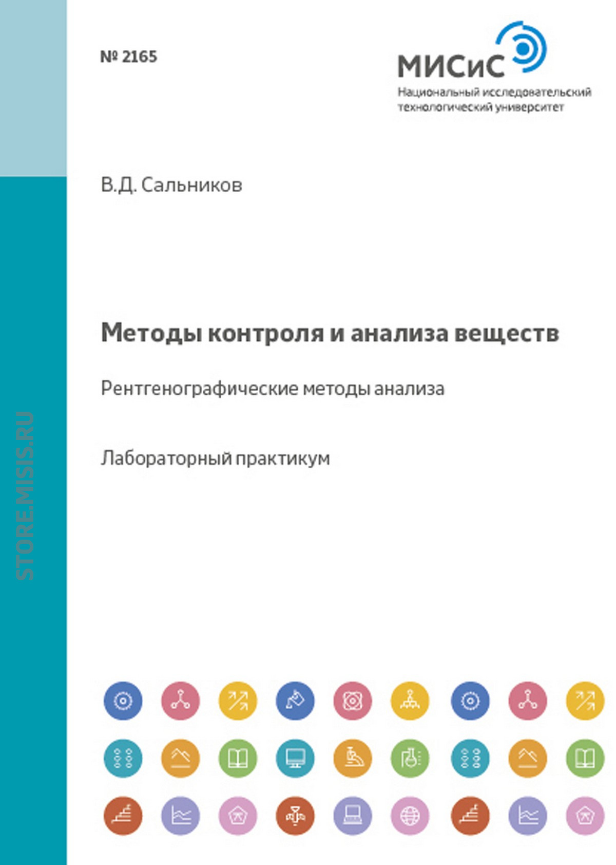 В. Д. Сальников Методы контроля и анализа веществ. Рентгенографические методы анализа цена