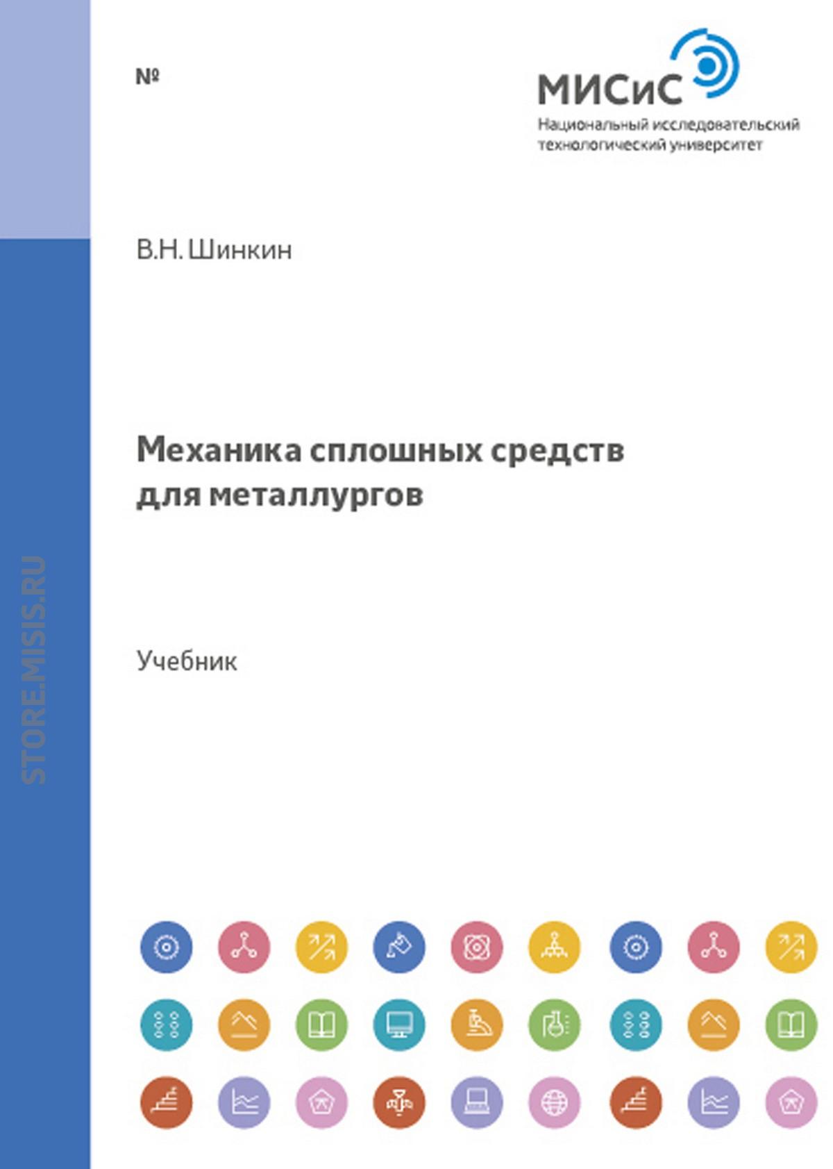 В. Н. Шинкин Механика сплошных сред для металлургов