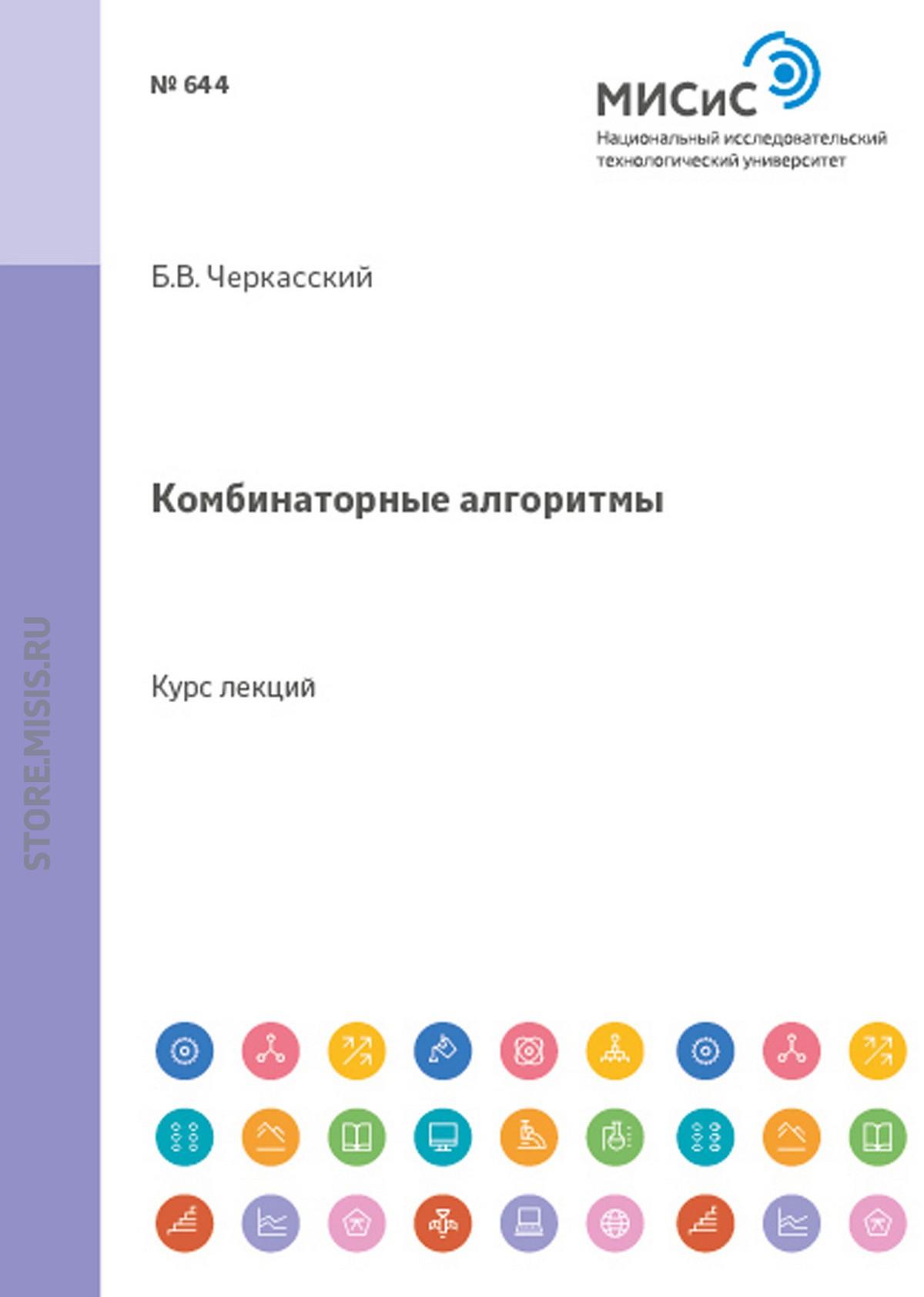 Александр Елютин Основы рафинирования цветных металлов
