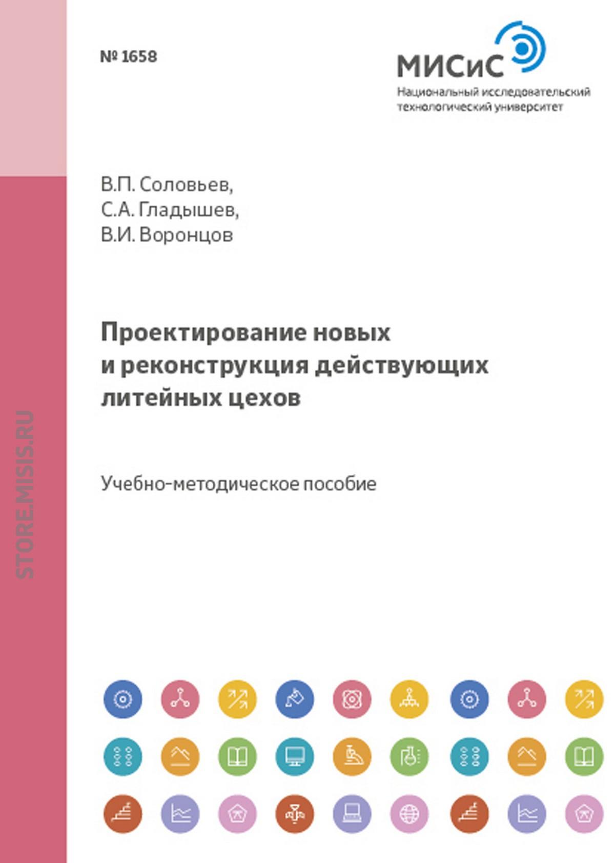 Виктор Соловьев Проектирование новых и реконструкция действующих литейных цехов