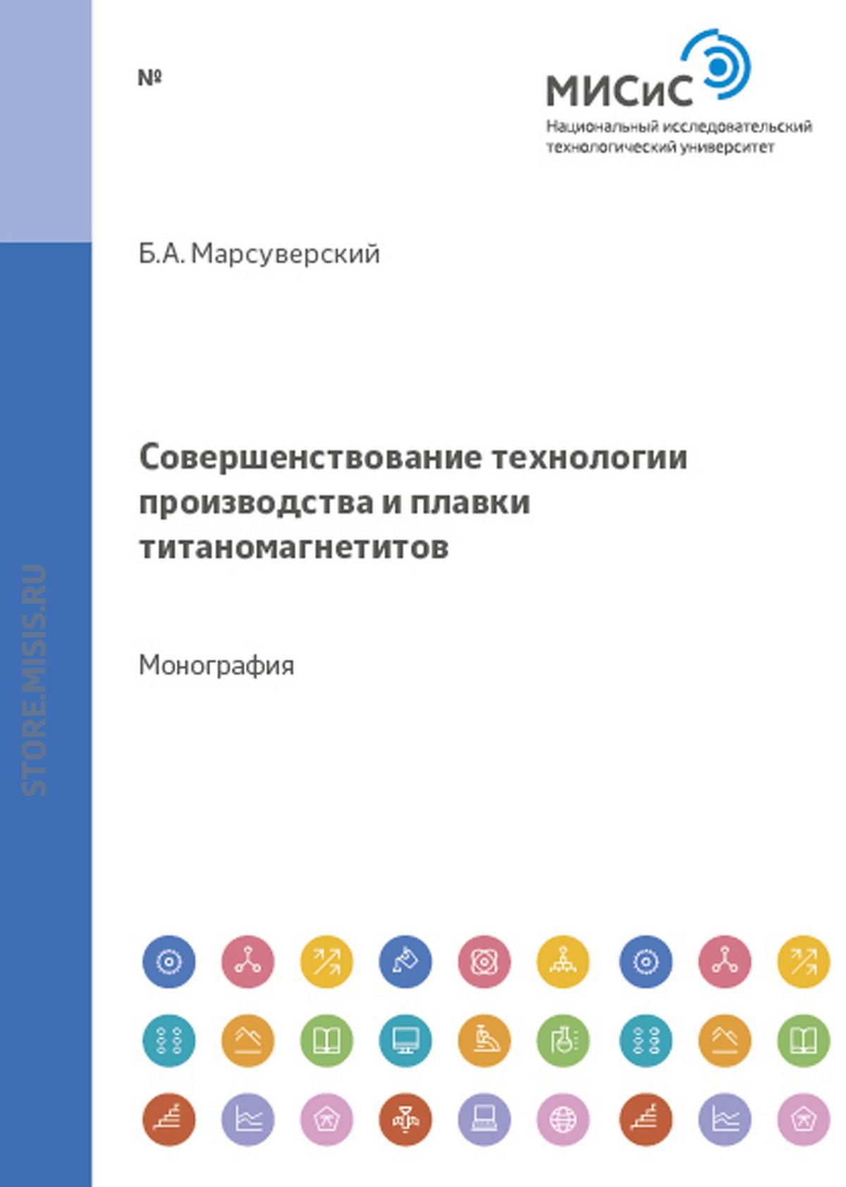 Борис Марсуверский Совершенствование технологии производства и плавки титаномагнетитов качканарского гока в доменных печах