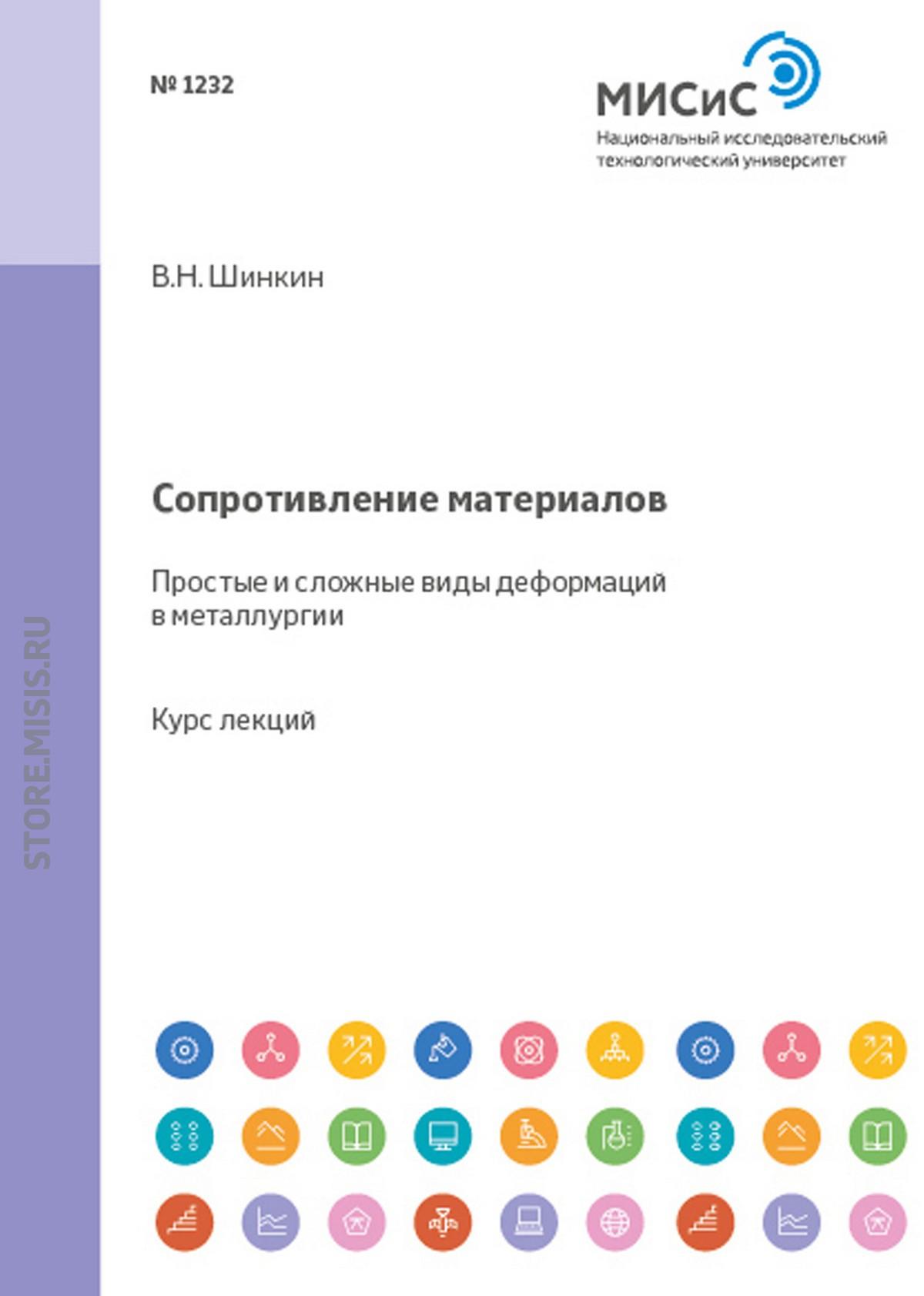 В. Н. Шинкин Сопротивление материалов. Простые и сложные виды деформаций в металлургии