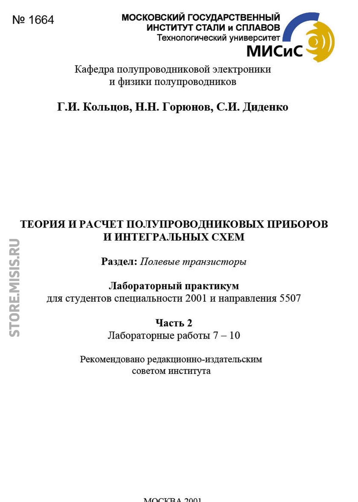 Н. Н. Горюнов Теория и расчет полупроводниковых приборов и интегральных схем. Полевые транзисторы. Часть 1 борухович а с полупроводник и ферромагнетик монооксид европия в спинтронике монография