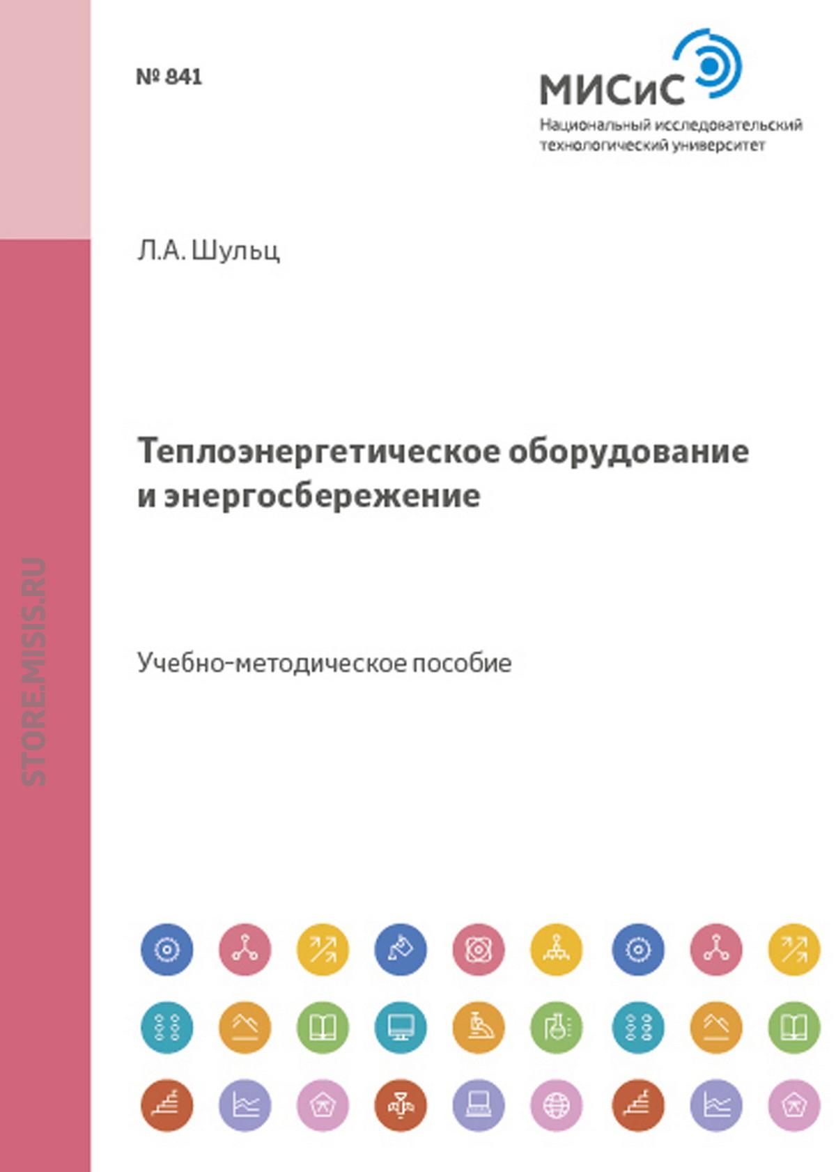 Леонид Шульц Теплоэнергетическое оборудование и энергосбережение оборудование