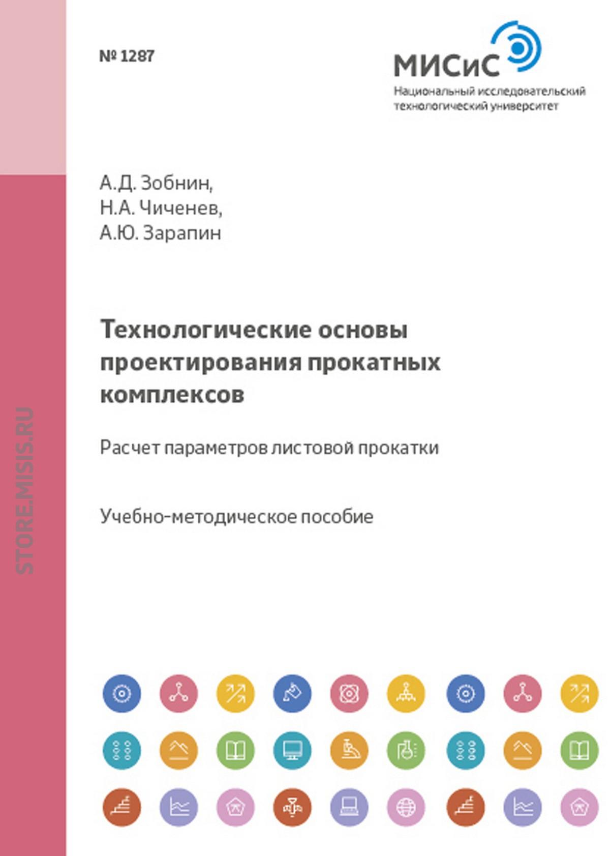 Александр Зарапин Технологические основы проектирования прокатных комплексов. Расчет параметров листовой прокатки