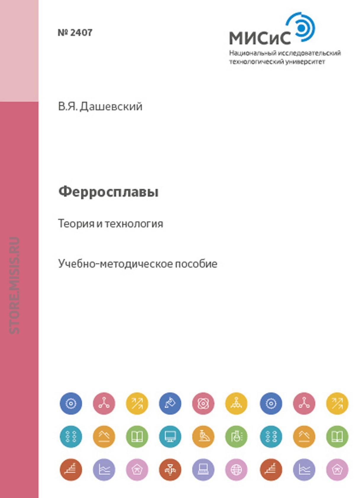 В. Я. Дашевский Ферросплавы. Теория и технология
