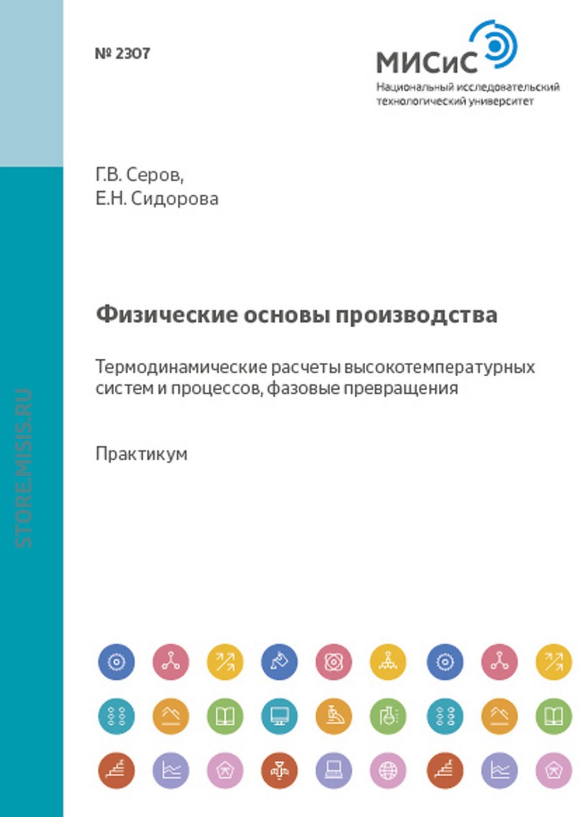 Е. Н. Сидорова Физические основы производства. Термодинамические расчеты высокотемпературных систем и процессов, фазовые превращения
