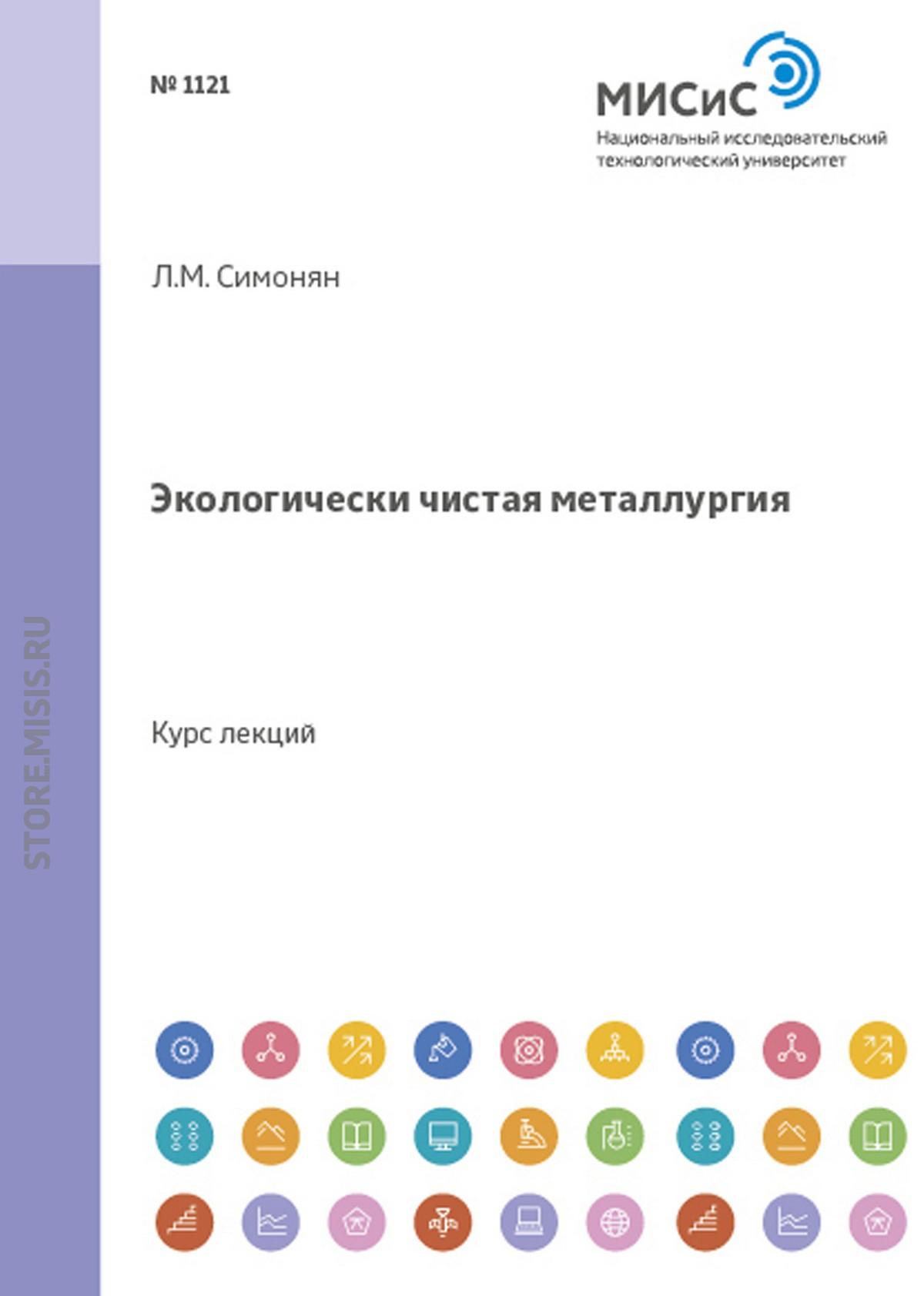 Л. М. Симонян Экологически чистая металлургия