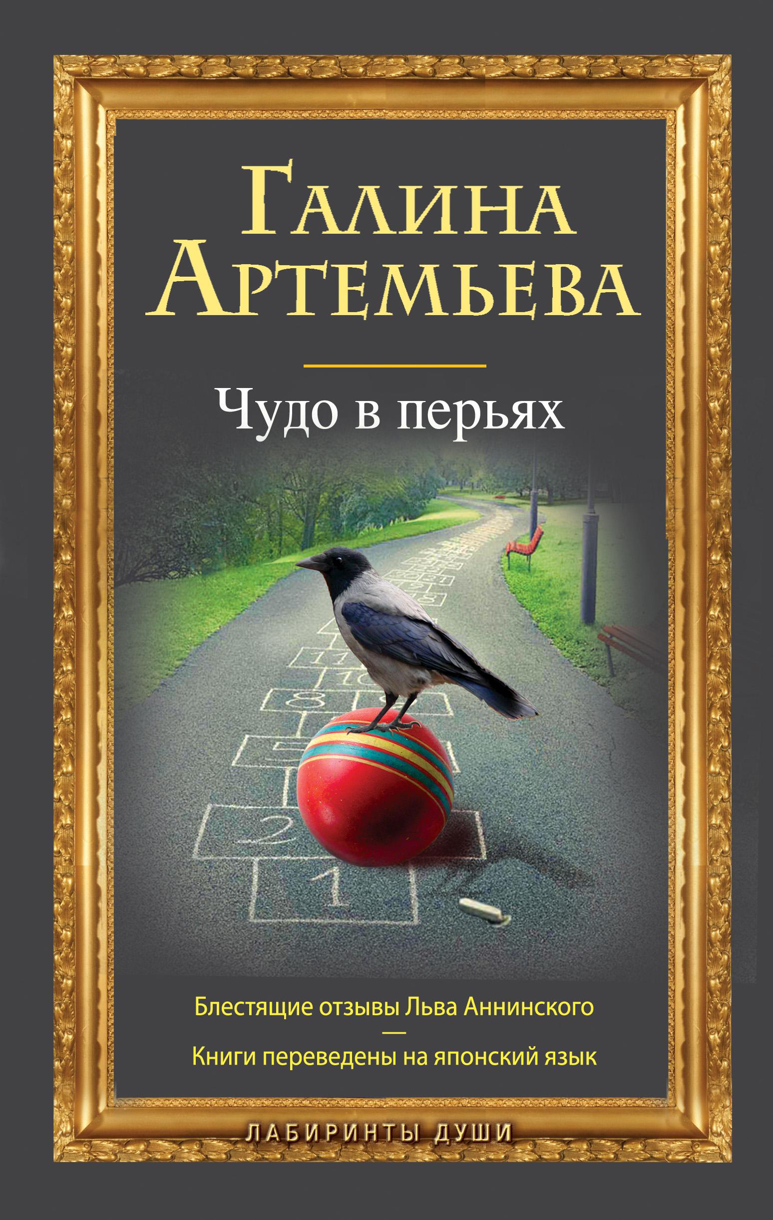 Галина Артемьева Не плачь, Минь артемьева галина несчастливой любви не бывает
