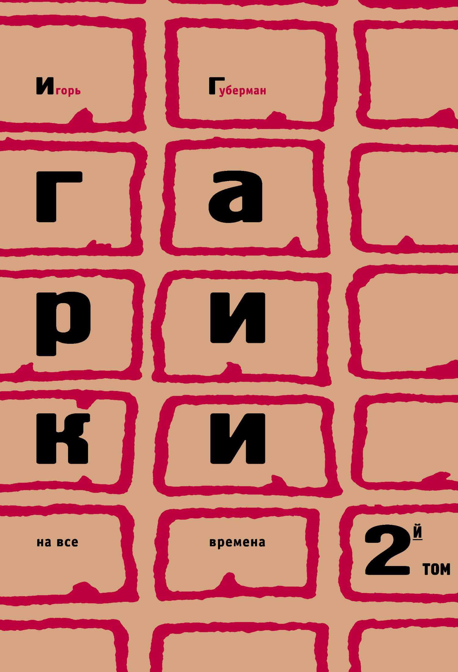Игорь Губерман Гарики на все времена. Том 2 игорь губерман закатные гарики сборник