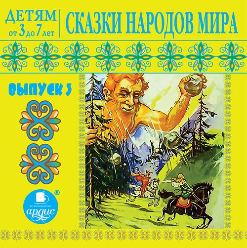 Отсутствует Сказки народов мира 3 раскраска матрёшка народная красавица