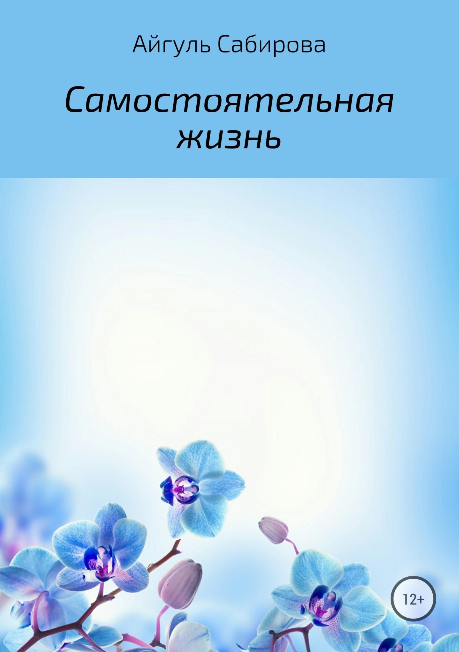Айгуль Фаизовна Сабирова Самостоятельная жизнь