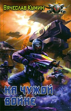 Вячеслав Кумин На чужой войне