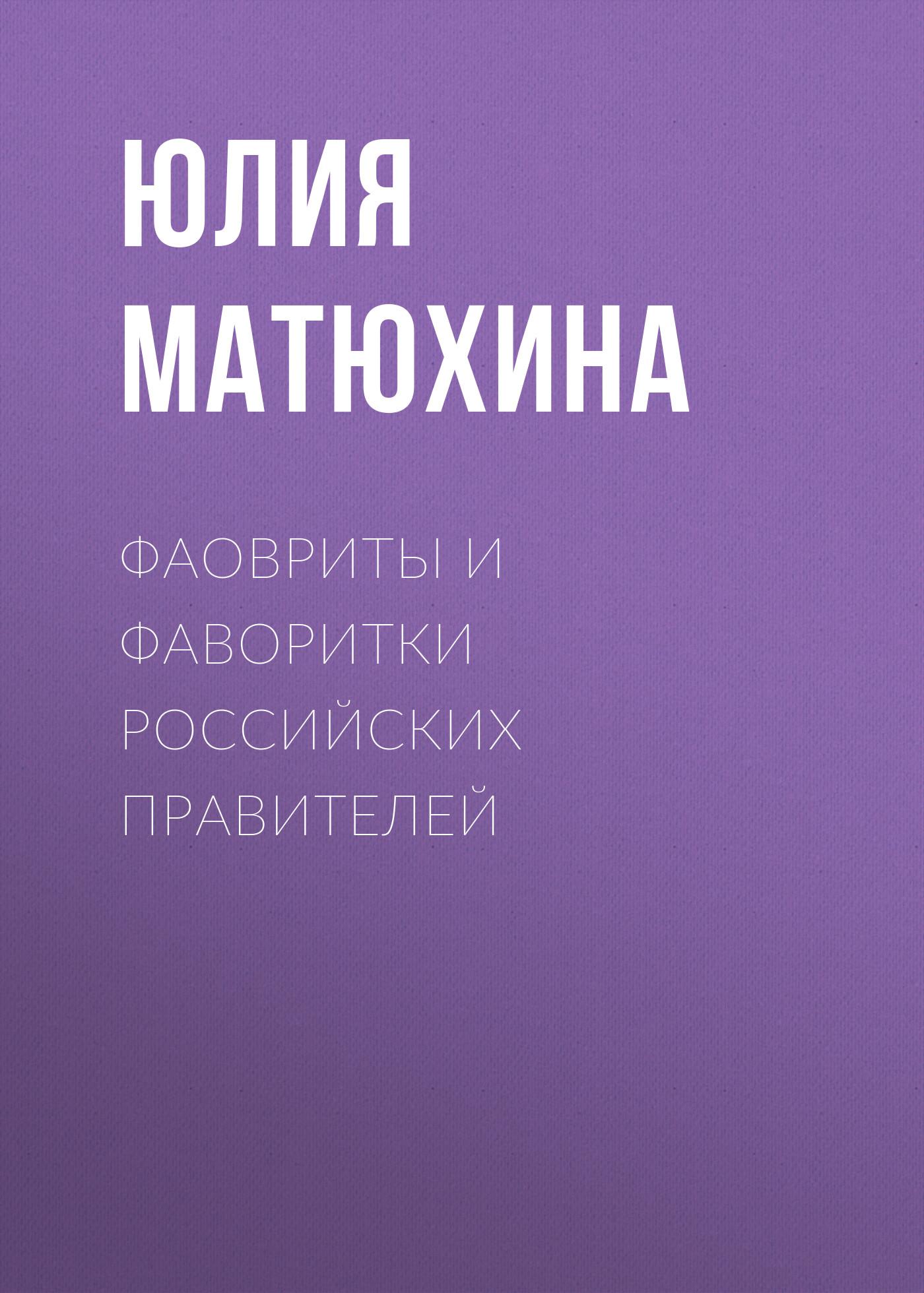 цены Ю. А. Матюхина Фавориты правителей России