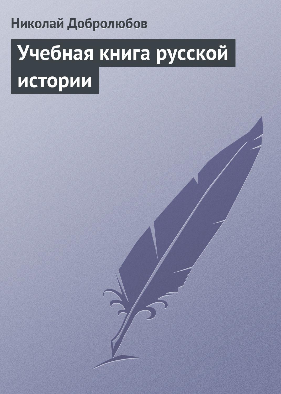 Николай Александрович Добролюбов Учебная книга русской истории цена