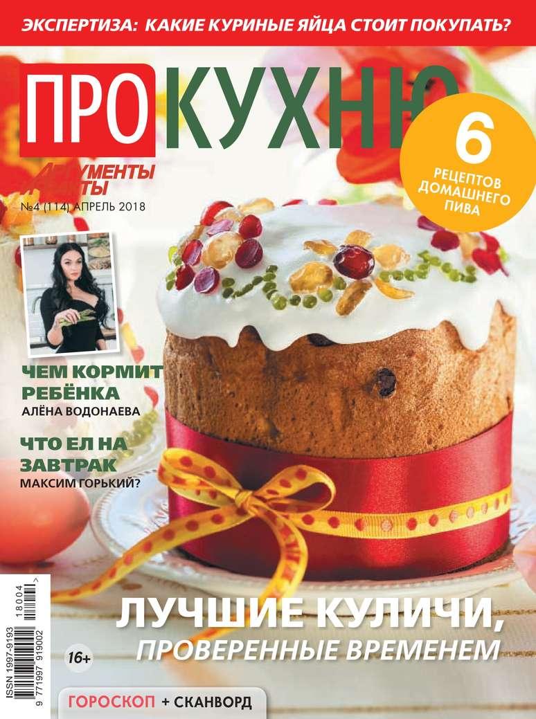 Редакция журнала Аиф. Про Кухню Аиф. Про Кухню 04-2018