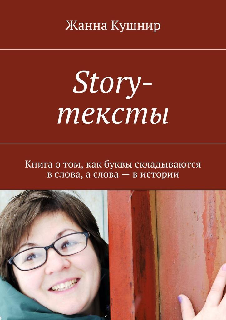 Жанна Кушнир Story-тексты. Книга отом, как буквы складываются вслова, аслова– вистории пальто alix story alix story mp002xw13vur