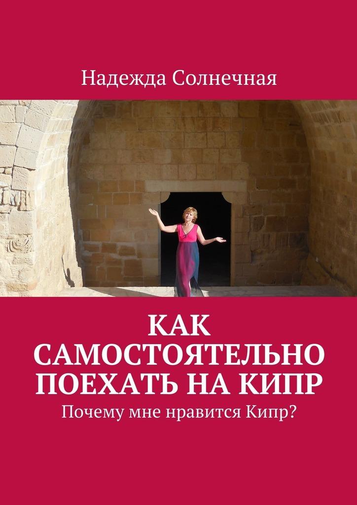Надежда Солнечная Как самостоятельно поехать на Кипр. Почему мне нравится Кипр? туры на кипр