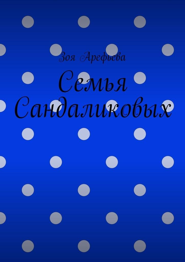 Зоя Арефьева Семья Сандаликовых юрий меркеев рождественскоечудо для семейного чтения