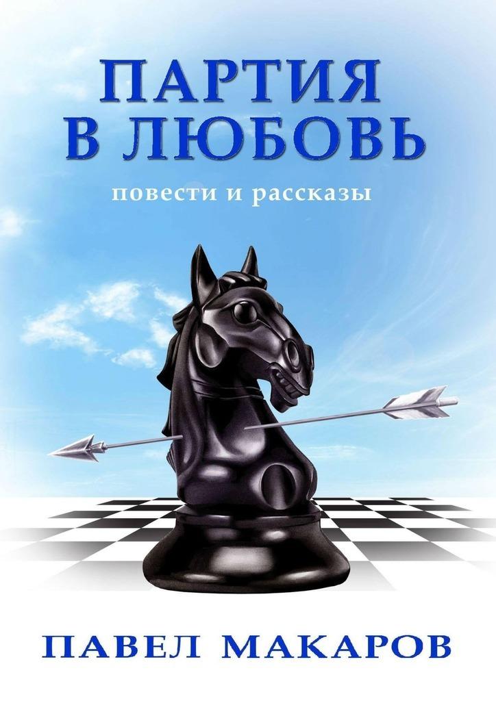 Павел Макаров Партия влюбовь. Повести ирассказы winch matrix 522735