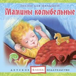 Детское издательство Елена Мамины колыбельные