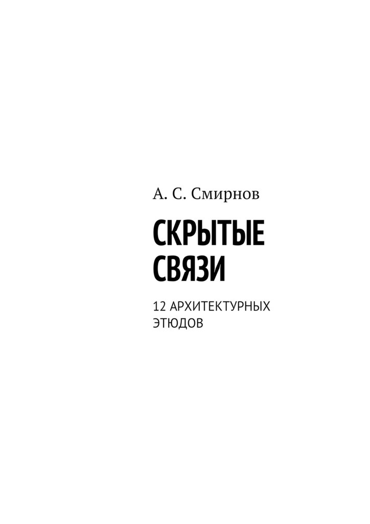 Андрей Сергеевич Смирнов Скрытые связи. 12 архитектурных этюдов mocute 054 bluetooth gamepad mobile joypad android joystick wireless vr controller smartphone tablet pc phone smart tv game pad