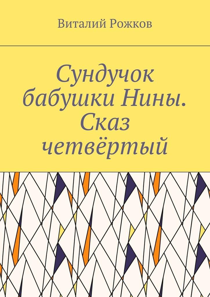 Виталий Владимирович Рожков Сундучок бабушки Нины. Сказ четвёртый