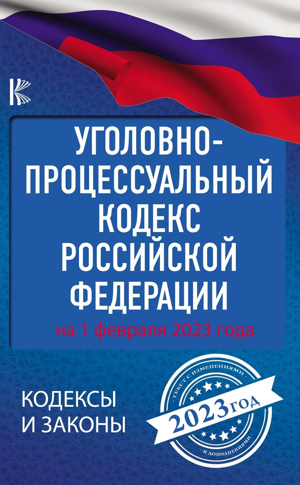 Нормативные правовые акты Уголовно-процессуальный кодекс Российской Федерации. Текст с изменениями и дополнениями на 1 марта 2019 года нормативные правовые акты уголовный кодекс республики молдова